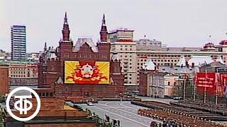 Смотреть онлайн Как проходил Парад Победы 9 мая в 1985 году