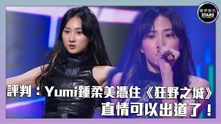 聲夢傳奇|第12集|評判:Yumi鍾柔美憑住《狂野之城》直情可以出道了!