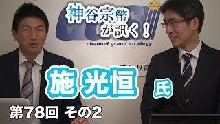 第78回② 施光恒氏:日本語の危機!小学校の英語教科化がもたらす悪影響