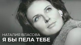 Наталия Власова - Я бы пела тебе (официальный клип)