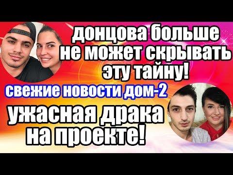 ДОМ 2 СВЕЖИЕ НОВОСТИ И СЛУХИ 13 ИЮНЯ 2019 (13.06.2019)