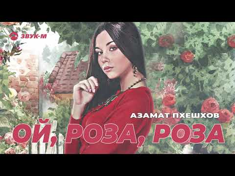 Азамат Пхешхов - Ой, роза, роза   Премьера трека 2020