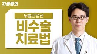 퇴행성관절염 비수술치료법 알아보고 건강한 무릎 되찾아보세요!
