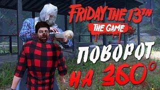 Friday the 13th: The Game — ПОВОРОТ ГОЛОВЫ НА 360! ДЖЕЙCОН ОСТАЛСЯ В НАШЕМ МИРЕ!