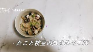 宝塚受験生のむくみ解消レシピ〜たこと枝豆の炊き込みご飯〜のサムネイル