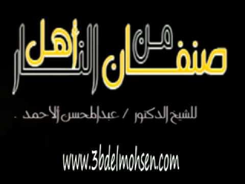 صنفان من اهل النار l عبدالمحسن الاحمد