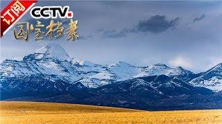 《国宝档案》 20170809 特别节目 世界屋脊上的宝藏 | CCTV-4