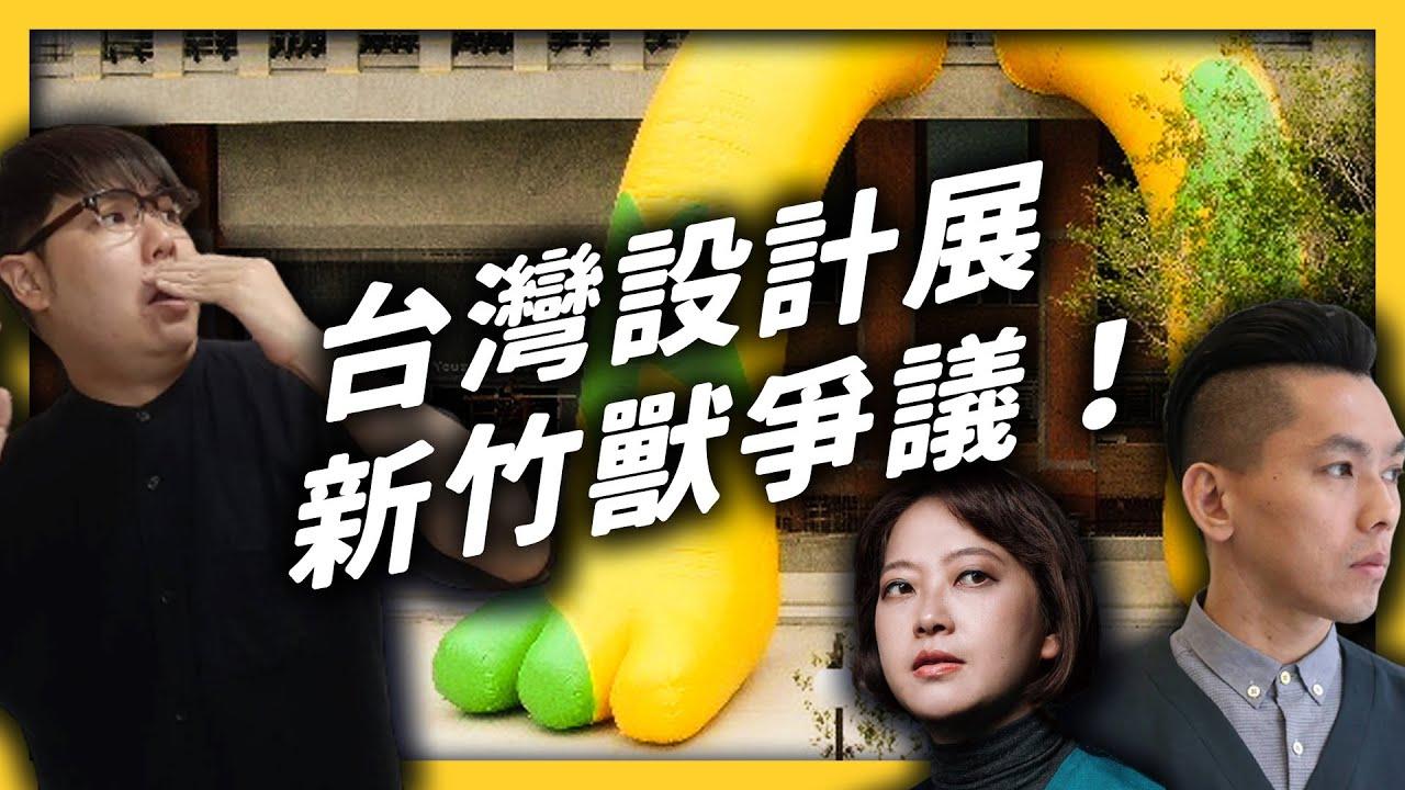 「新竹獸」到底是誰的小孩?台灣設計展的人氣王,竟然爆出撼動設計圈的爭議事件!|志祺七七