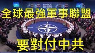 2019,北約開始以中共為敵,美國完成對中共合圍! 2020,和平演變總攻將開始! (一平快平49,2019/12/05)