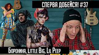 СПЕРВА ДОБЕЙСЯ! #37 Боронина, Little Big, Lil Peep, Fall Out Boy