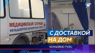 7 мобильных медицинских комплексов готовы к отправке в районы Новгородской области