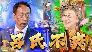 老鵝特搜#188 郭台銘退選/呂秀蓮/陳水扁/沙烏地阿拉伯