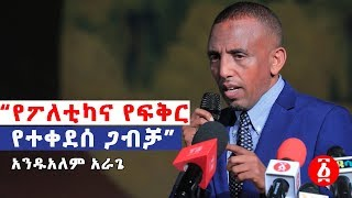 """""""የፖለቲካና የፍቅር የተቀደሰ ጋብቻ """" አንዱ አለም አራጌ   Ethiopia"""
