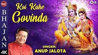 Koi Kahe Govinda With Lyrics | Anup Jalota | Shree Krishna
