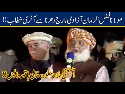 Maulana Fazlur Rehman Last Speech At Azadi March Dharna