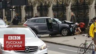 Корреспондент Би-би-си снял машину нападавшего