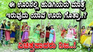 This Village Only Girls Are Living | Interesting News | Top Kannada TV