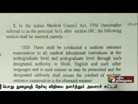 A-gazette-notification-on-promulgation-of-ordinance-exempting-some-states-from-NEET-has-been-issued
