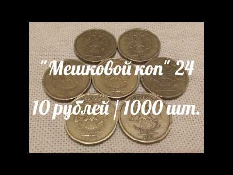 """""""Мешковой коп"""" 24 ( 10 рублей / 1000 шт. )"""