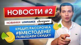 Новости №2 | Lowrance Elite Ti2, HDS Live | Новогодний Deeper