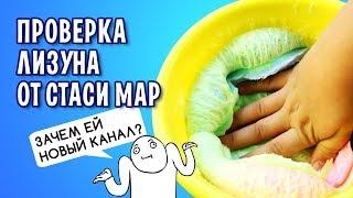 ЛИЗУН С НОВОГО КАНАЛА СТАСИ МАР / Проверка рецепта