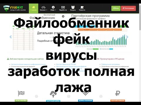 filekit.ru заработок на файлообменниках КАЗУС Прошу свои извинения, не знал что сайт не чист на руку