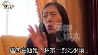 許純美討60億房產 指林宗一動粗--蘋果日報20151017