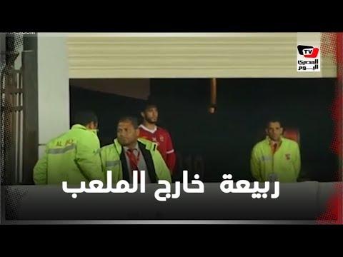 رامي رابيعة يتابع مباراة الأهلي وسموحة من خارج الملعب عقب طرده