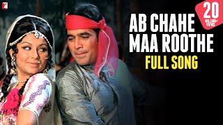 Ab Chahe Maa Roothe Ya Baba | Full Song | Daag | Rajesh