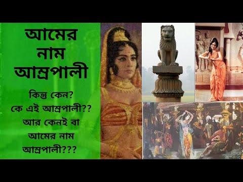 আম্রপালী আমের নামকরণের ইতিহাস