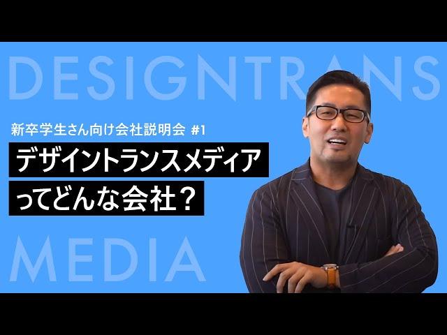 【新卒学生さん向け会社説明会 #1】デザイントランスメディアとは