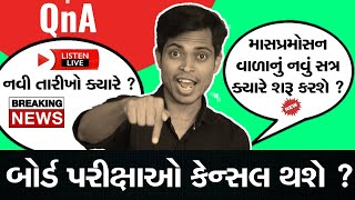 Latest Educational Update | New Academic Year & New Exam Schedule Date ? | Live QnA With VICKY SIR