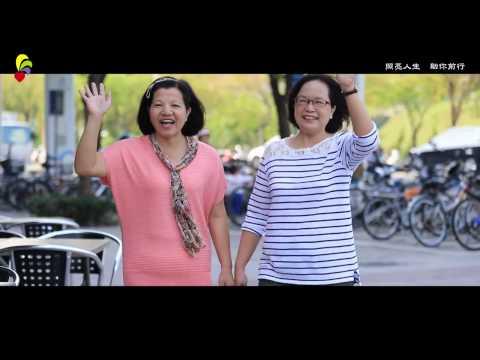 2016高雄市長期照顧服務宣導短片-照亮人生助你前行