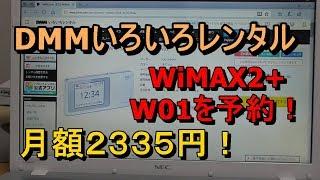 月額2335円! DMMいろいろレンタル WiMAX2+ W01を予約しました !