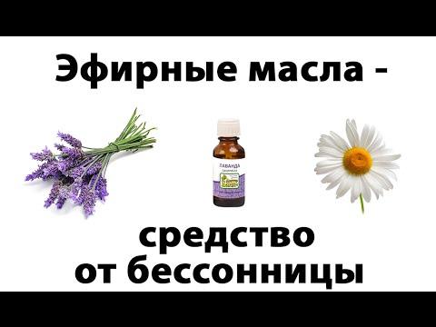 Эфирные масла - средство от бессонницы