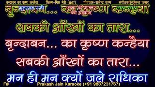 Brindaban Ka Krishna Kanhaiya +Female Voice (1102) 2