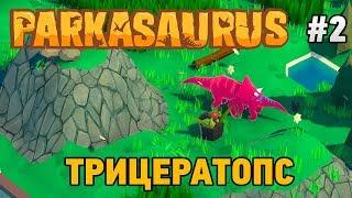 Parkasaurus #2 Трицератопс