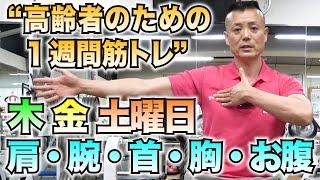 【新型コロナウイルス】木・金・土曜日はこれだ!肩・腕・首・胸・お腹のトレーニング!高齢者のための1週間筋トレ!