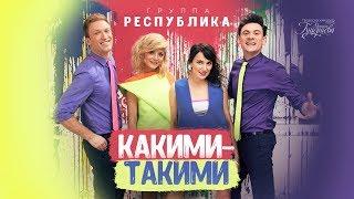 Группа Республика  - Какими-такими (Official Lyric Video)