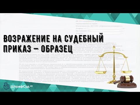 Возражение на судебный приказ — образец