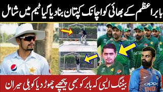 Babar Azam's Brother Safeer Azam Get Captaincy Opportunity Of A Club  Team || Cricket Junnon
