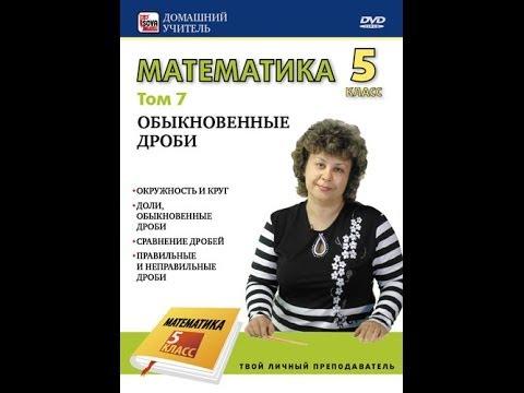Математика 5 класс. ОБЫКНОВЕННЫЕ ДРОБИ.
