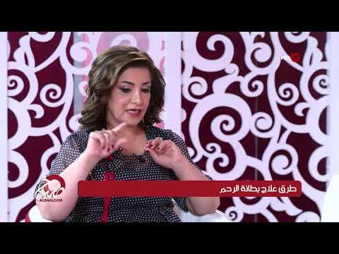 شاهد بالفيديو.. صباح الشرقية 21-7-2019 | جوان شاكر - اختصاص نسائية وتوليد