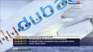 Нечеловеческие крики Запись чёрного ящика разбившего самолёта  Boeing 737 FlyDubai Ростов на Дону