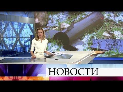 Выпуск новостей в 09:00 от 17.02.2020 видео