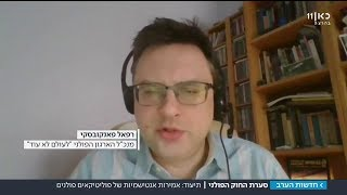 Rafał Pankowski on the wave of antisemitic hate speech in Poland, 6.02.2018 (in English, Hebrew and Polish).