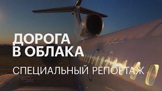 «Дорога в облака» — специальный репортаж Татьяны Новиковой о гражданской авиации в России