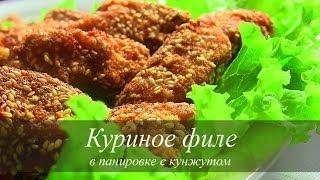 Куриное филе в панировке с кунжутом | VIKKAvideo