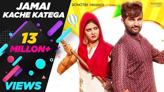 "Tere Baap Ka Jamai Kache Katega | Amit Dhull, Ruchika Jangid | Sonika Singh | Latest Haryanvi Songs Haryanavi  #JamaiKacheKatega #SonotekMusic #AmitDhull #SonikaSingh #RuchikaJangid  Jamai Kache Katega New Most Popular Haryanvi Songs Haryanavi 2019. Starring withAmit Dhull, Sonika Singh Song by Amit Dhull, Ruchika Jangid Directed by  Pawan Gill Music Label ""Sonotek Music "".  Song: Tere Baap Ka Jamai Kache Katega Singer: Amit Dhull, Ruchika Jangid Starring: Amit Dhull, Sonika Singh Co- Artist - Jogender, Redhu, Meena, Diksha, Vinay Dahiya, Divya, Jatin Dhull, Harsh Sharma Writer: Sunil Malik Barta 9896529293  Music: GR Music Director: Pawan Gill DOP: Mahinder Nokhi Makup : Ram Special Thanks : Anil Sharma, Satish Dhull, Sachin Dhull, Rohil Dhull, Himmat Dhull  Lyrics Of The Song :-  Tu Udave Khulle Note Kyukar Pura Paatega.  Udave Khulle Note Kyukar Pura Paatega  Tere Baap ka Jamai Nue Kache Kaategaa Re  Tere Baap ka Jamai Nue Kache Kaatega  Ghar Kunbe ka Khyal Nahi Tu Hoya Fire Aawara  Dhari Tudi Aale mein Bottal Lia Fridge mein te Khara  Dhari Tudi Aale mein Bottal Lia Fridge mein   te Khara Ye Hoge Baalak Shaane Kadlak Patte Kaatega  Ye Hoge Baalak Shaane Kadlak Patte Chatega  Tere Baap ka Jamai Nue Kache Kaategaa Re  Tere Baap ka Jamai Nue Kache Kaatega  Saara Gaam Rukke Maare Milya Velli yo Bhartaar Taine  Re Kunsa Saala Kehgya se Batlade ne Ik Baar Maine Ha Kunsa Saala Kehgya se Fitvade ne Ik Baar Maine  Tu Kise pe Bujh le Beri Na Koi Naatega  Tu Kise pe Bujh le Beri Na Koi Naatega Tere Baap ka Jamai Nue Kache Kaategaa Re  Tere Baap ka Jamai Nue Kache Kaatega  Parde  Aale tu Utt Ghana Mein Sochu thi Shareef Taine Sunil Malik ka Kar Jogi Rakhe Dil k Kareeb Taine  Sunil Malik ka Kar Jogi Rakhe Dil k Kareeb Taine Je Chali Gai mein Pehar Kyukar Dil ne Daatega  Je Chali Gai mein Pehar Kyukar Dil ne Daatega  Tere Baap ka Jamai Nue Kache Kaategaa Re Tere Baap ka Jamai Nue Kache Kaatega  Its a GR Music!  Music Label & Copyrights: Sonotek Cassettes  https://www.facebook.com/SonotekVideo/   https://sonotekofficial201.wixsite.com/sonotekvideo  Sonotek Owners: Mr. Hansraj Railhan, Mr. Leela Krishan Railhan, Mr. Rajesh Thukral & Mr. Ankit Vij  LOVE 