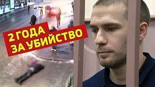 Водителю-убийце дали всего два года колонии // Алексей Казаков